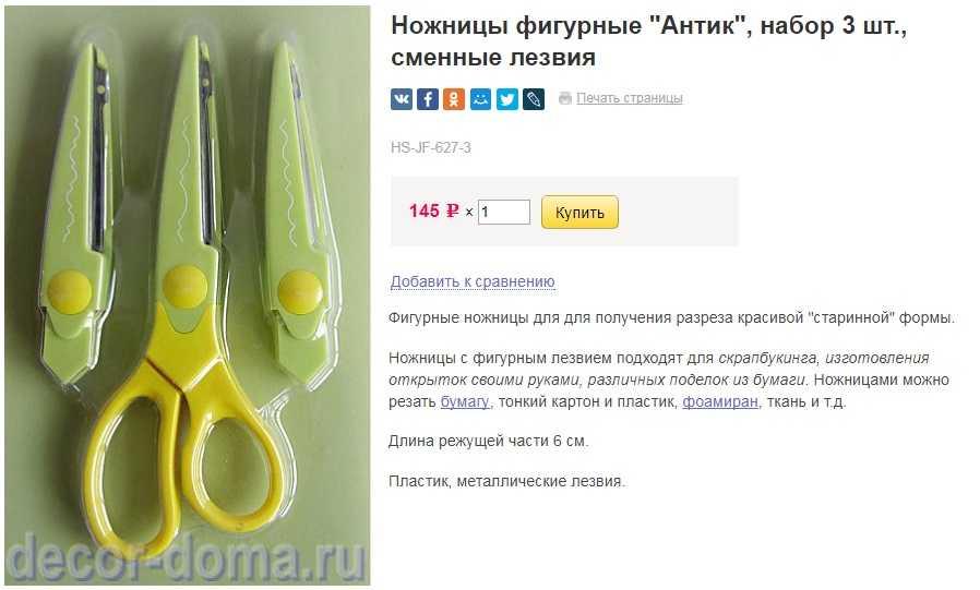 Ножницы фигурные