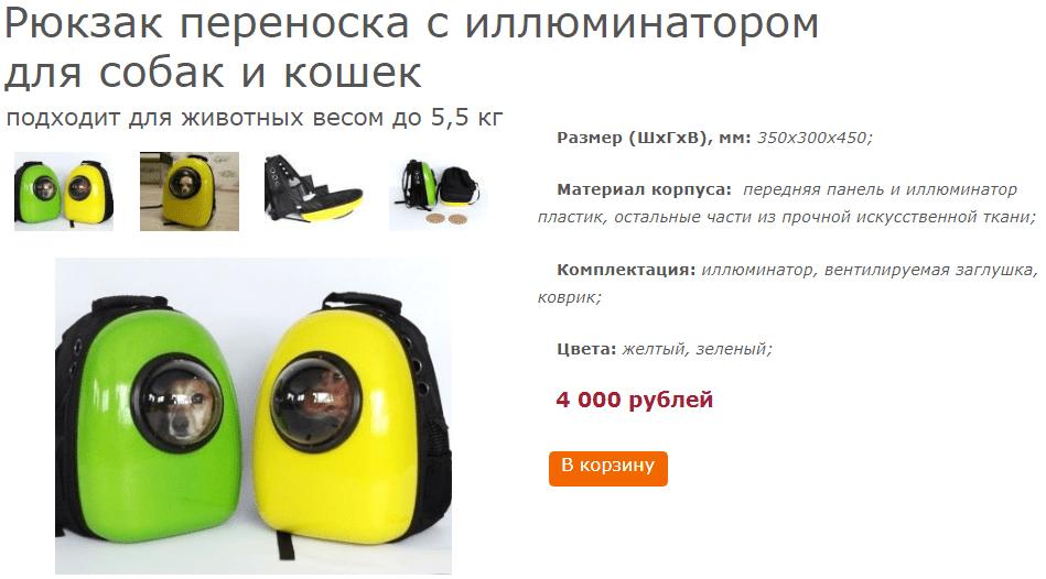 Рюкзак переноска с иллюминатором для собак и кошек