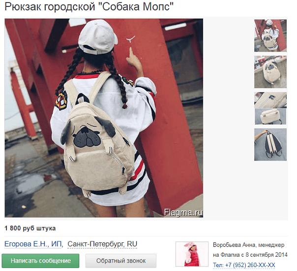 Рюкзак собака