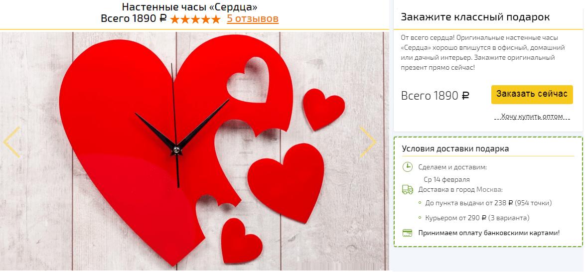 Настенные часы Сердце