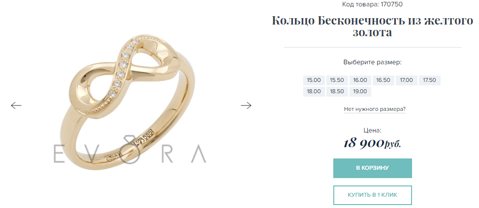 Кольцо в форме знака бесконечности