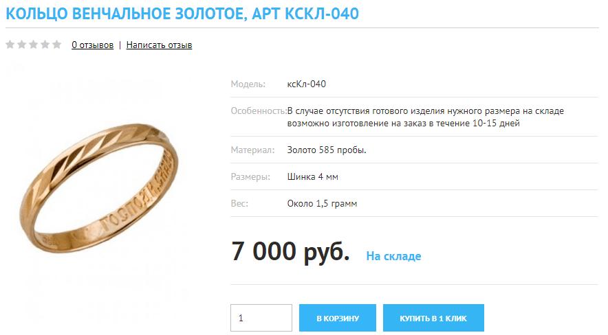 Венчальное кольцо