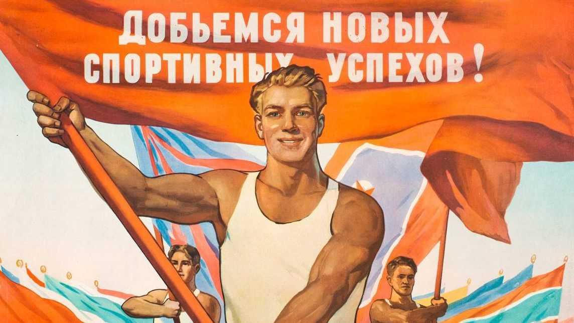 День физкультурника плакат