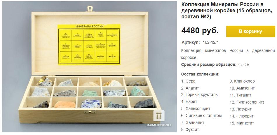 Коллекция минералов России