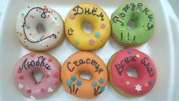 Пончики с надписями