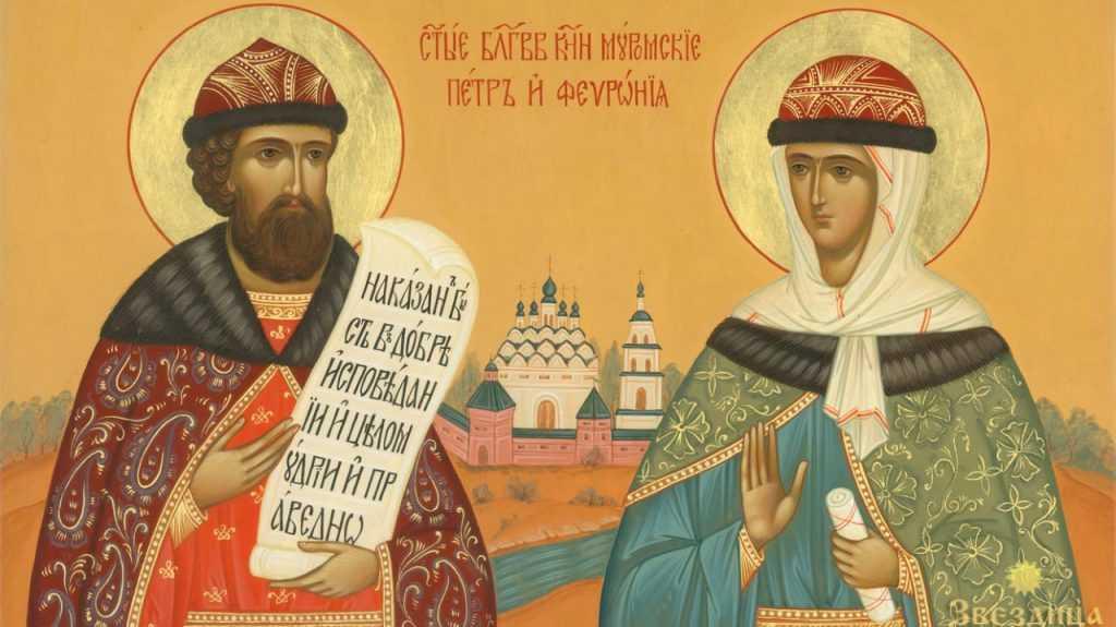 Праздник день Петра и Февронии
