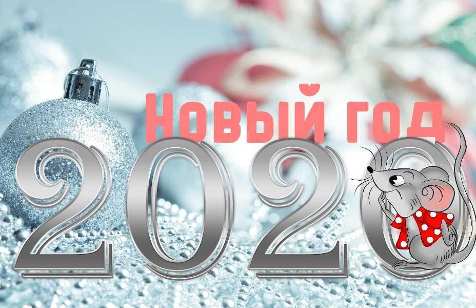 Короткое смс поздравление с Новым годом 2020